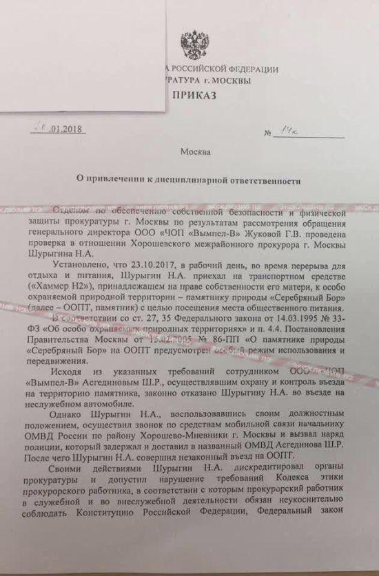 Московский прокурор получил выговор (3 фото + видео)