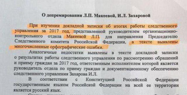 Сотрудников нижегородского Следственного комитета наказали за неграмотность (2 фото)