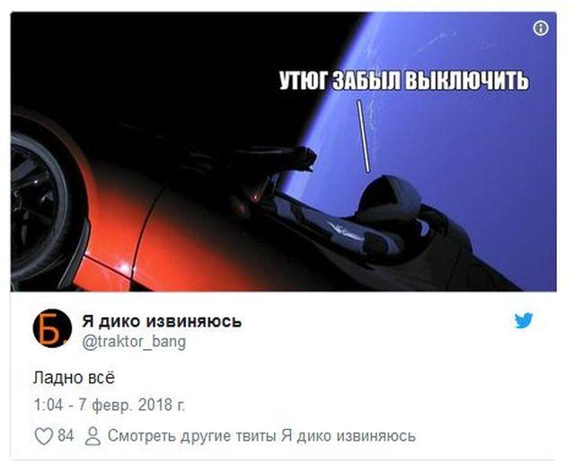 Реакция пользователей сети на запуск Tesla Roadster в космос (10 скриншотов)