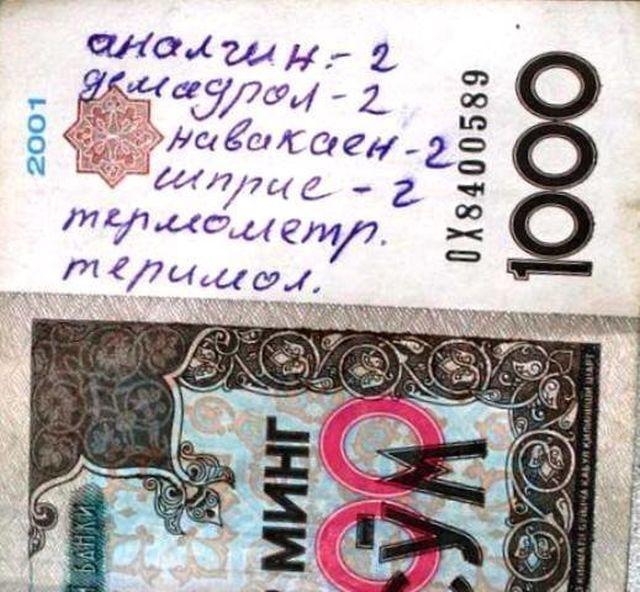 Послания на деньгах (18 фото)