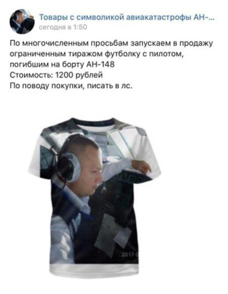Одежда с жертвами катастрофы Ан-148 появилась «ВКонтакте» (2 скриншота)