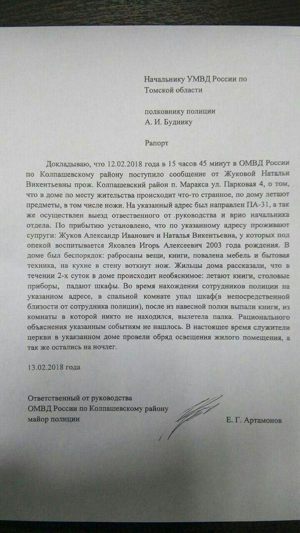 В Томской области завелось привидение (2 фото)