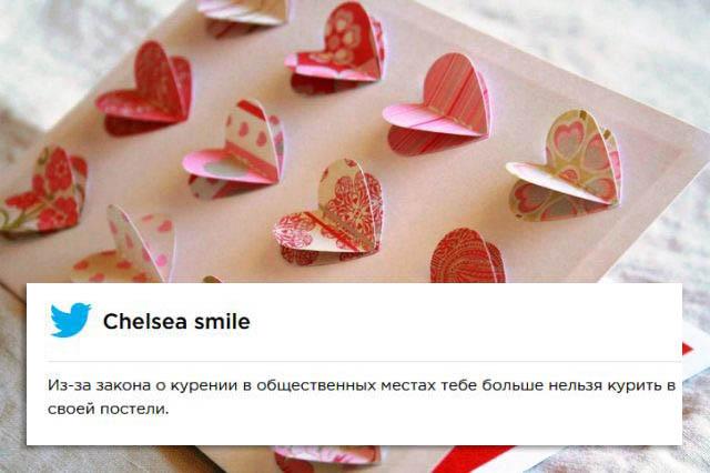 Любовные твиты для циников (16 скриншотов)