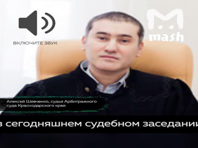 """Судья из Краснодара Алексей Шевченко показал свои """"манеры"""""""
