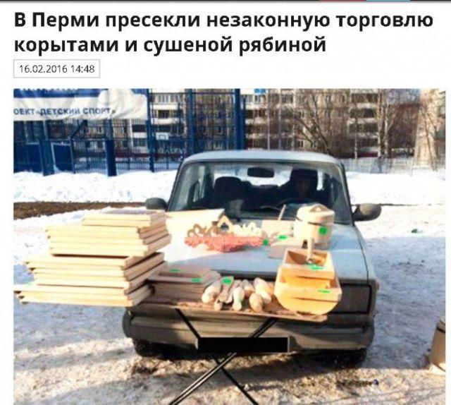 Криминальный город Пермь: незаконные носки (и не только) (3 фото)