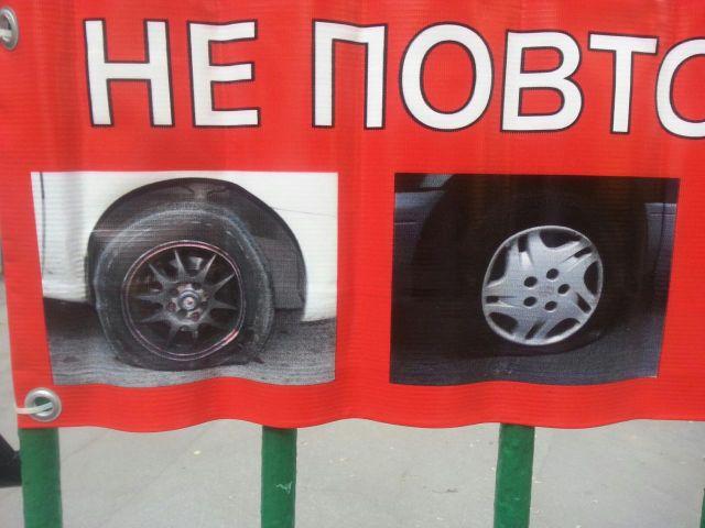 Нетрадиционный вид штрафования  (4 фото)