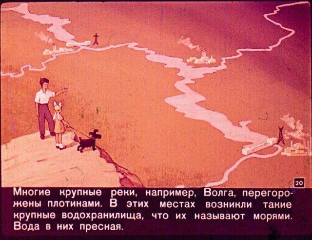 Диафильм вместо учебника по географии (52 фото)