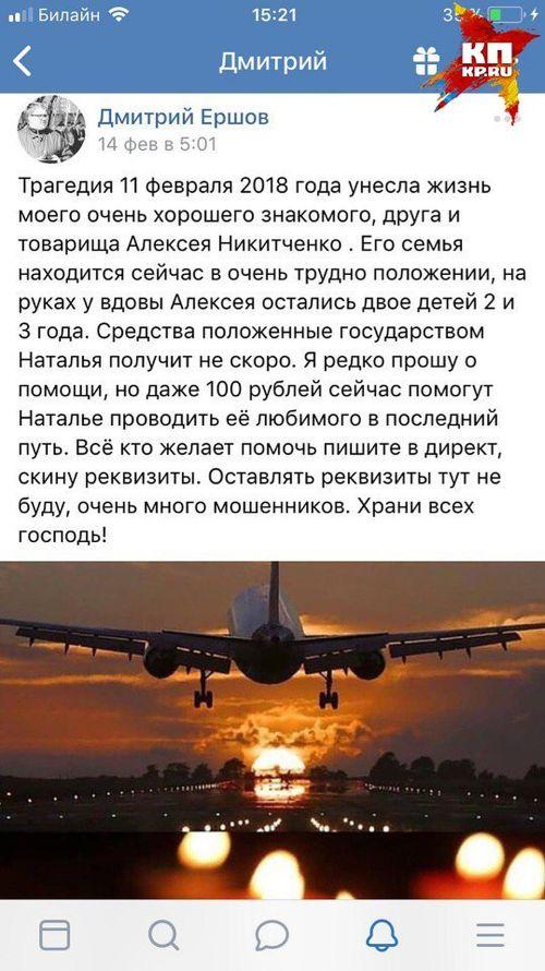 Реутовчанин нажился на трагедии семьи после крушения Ан-148 (3 фото)