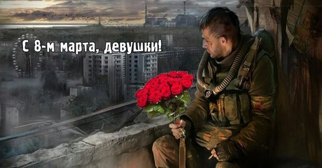 Выжить любой ценой: мужчины, женщины и 8-е марта (29 фото)