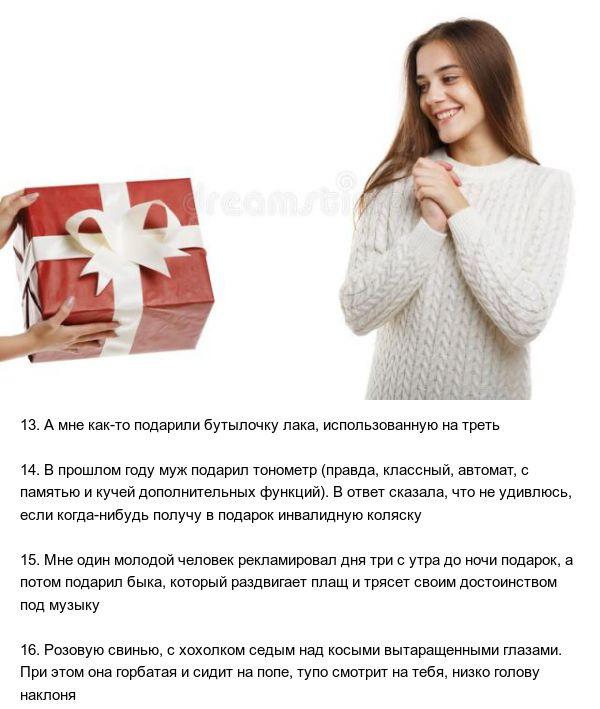 Нелепые подарки на 8-е марта (4 фото)