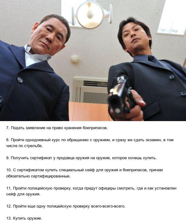 Как приобрести легальное оружие в Японии? (3 фото)