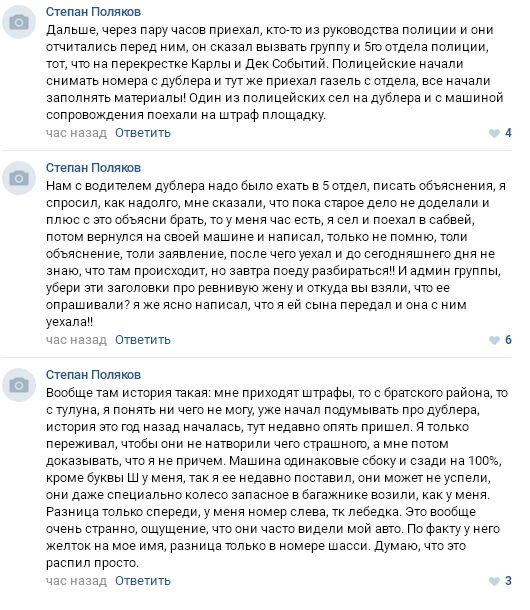 Водитель из Иркутска установил на автомобиль фиктивный госномер (4 фото)