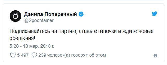 На выборы Президента – с хорошим настроением (14 скриншотов)