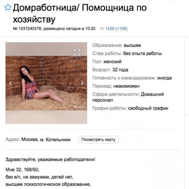 Девушки в поисках работы (34 фото)
