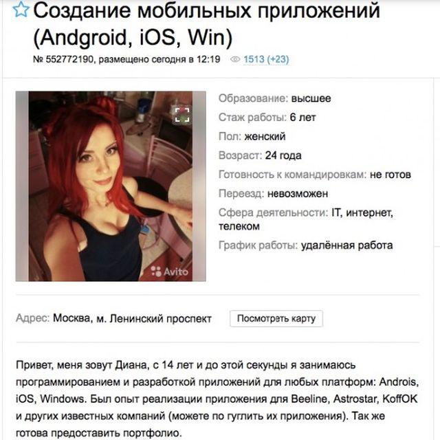 Работа в москве для девушек 23 лет работа вахтовым методом в москве для девушек