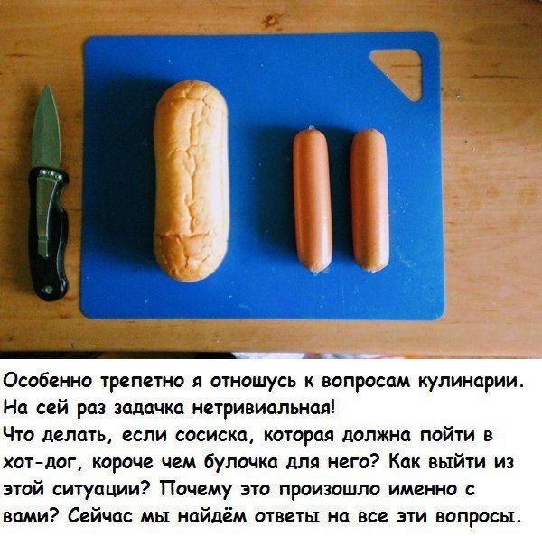 Кулинарный лайфхак для любителей хот-догов (5 фото)