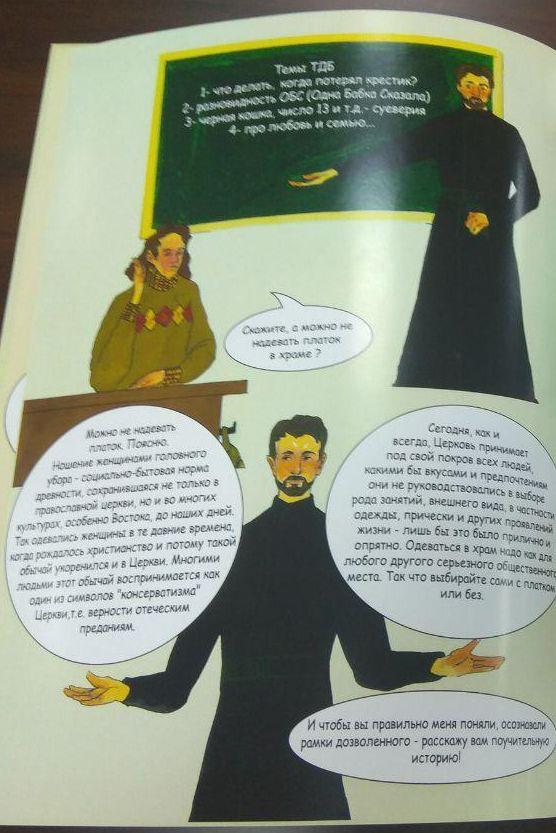 Выборгская епархия выпустила православные комиксы «Техника духовной безопасности» (7 фото)