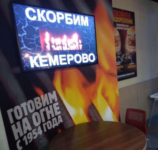 Пользователей сети возмутила скорбь Burger King о погибших в Кемерово (2 фото)
