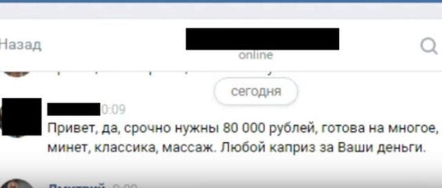 Учительница, обвиненная в проституции, осталась без работы (6 скриншотов)