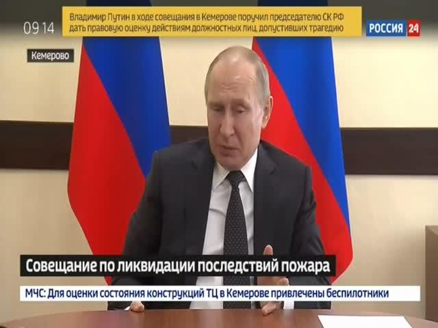 """«Не плакать, а реветь хочется»: Путин о пожаре в ТЦ """"Зимняя вишня"""""""