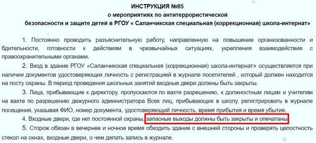 Из-за предписания ФСБ в опасности находятся все детские образовательные учреждения (7 фото)