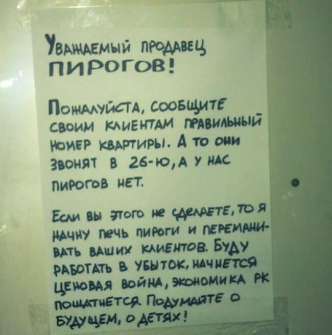 Смешные объявления из подъездов (16 фото)