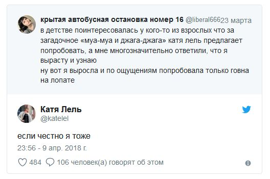 Катя Лель о фразах «муа-муа» и «джага-джага»