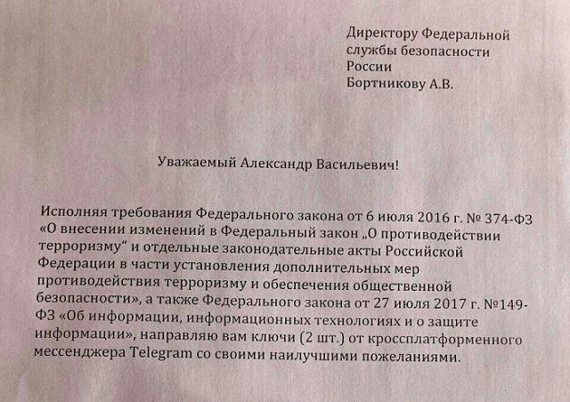Павел Дуров троллит ФСБ