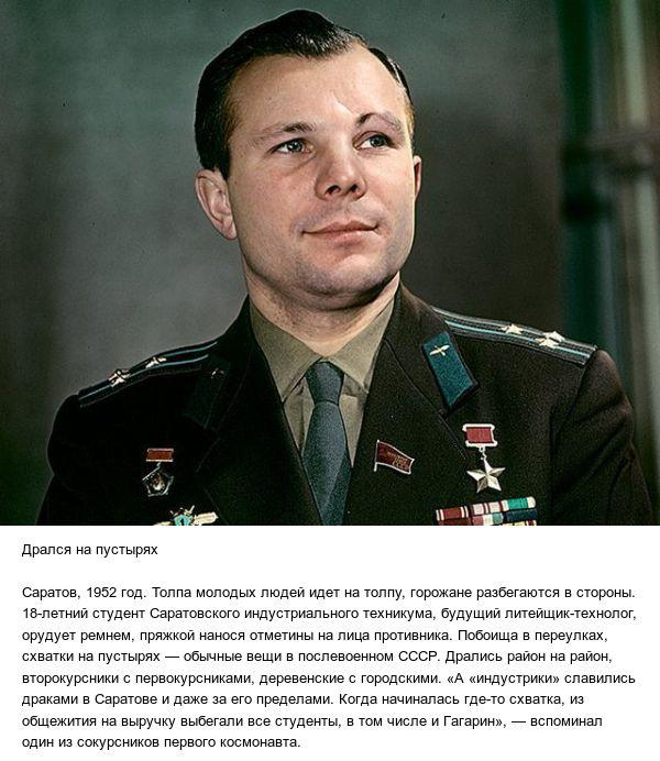 Малоизвестные факты о Юрии Гагарине (4 фото)