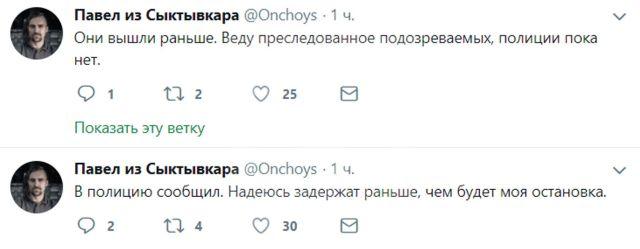 В Сыктывкаре блогер помог задержать подозреваемых и провел прямую трансляцию (4 фото)