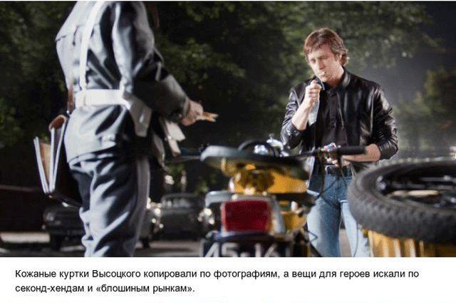 Интересные факты о фильме «Высоцкий. Спасибо, что живой» (14 фото)