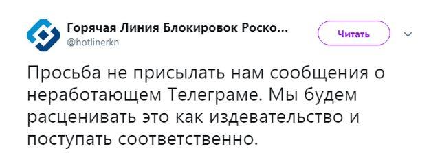 Фейковую горячую линию Роскомнадзора приняли за настоящую (6 скриншотов)