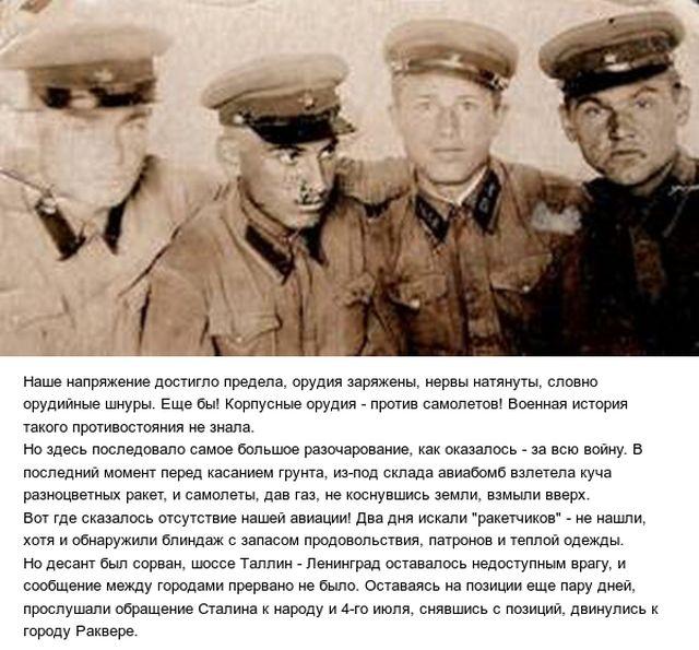Как курсанты 2-го Ленинградского артиллерийского училища встали на защиту Родины (6 фото)