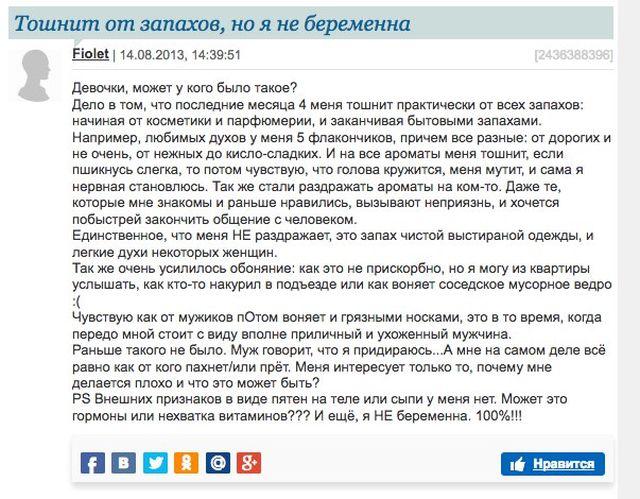 Что обсуждают на женских форумах (17 скриншотов)