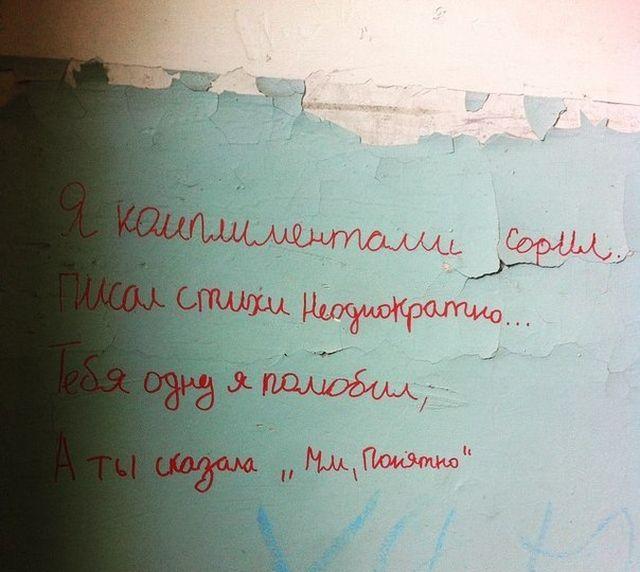 Романтика наших подъездов (24 фото)