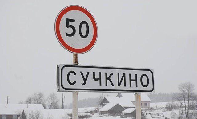 Населенные пункты со смешными названиями (35 фото)
