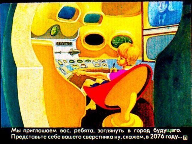Детский диафильм «Прогулка в город будущего», 1976 год (49 фото)