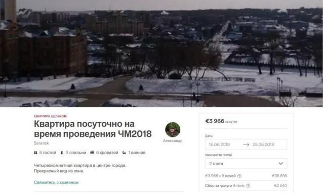 В Саранске на время ЧМ-2018 сдают квартиру за 4000 евро в сутки (7 фото)