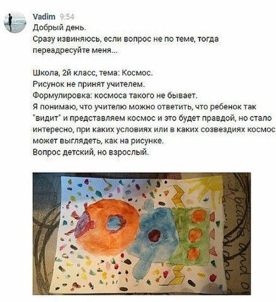 «Роскосмос» встал на сторону школьника, нарисовавшего рисунок космоса (2 скриншота)