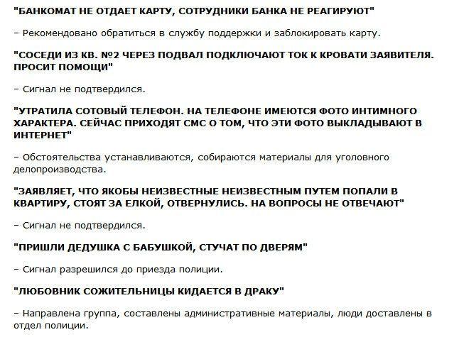 Курьезные звонки, поступившие в полицию Кемерово (6 фото)