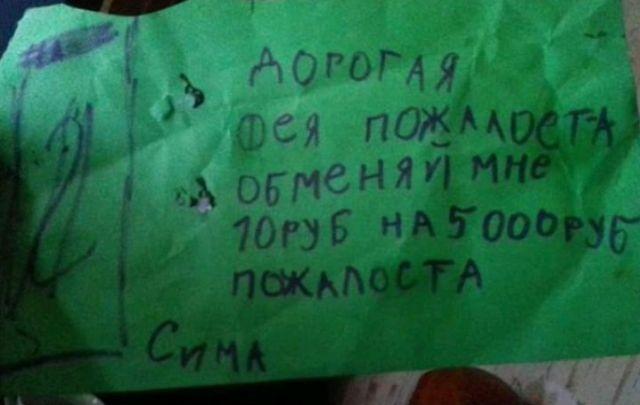 Отрывки из детских дневников (29 фото)
