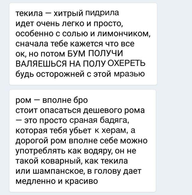 Алкогольный эксперт делится своим мнением (4 скриншотов)