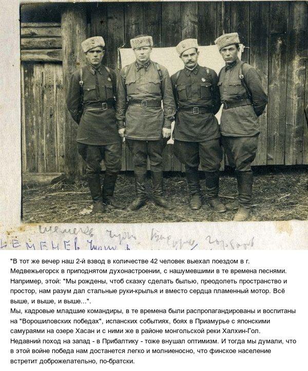 Воспоминания участника Финской войны (15 фото)