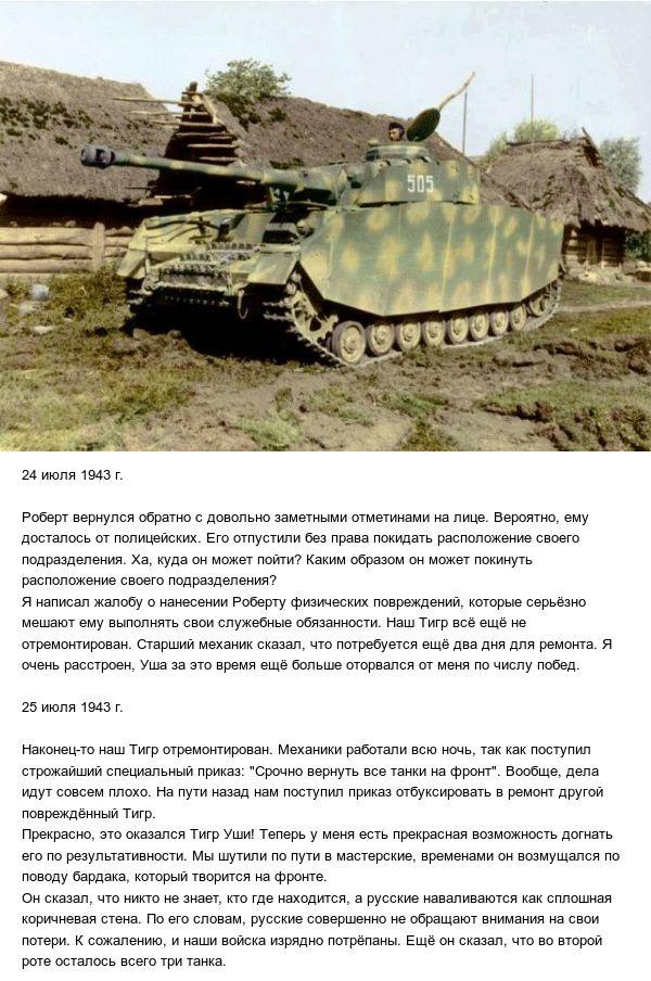 Немецкий танкист о Курской битве (7 фото)