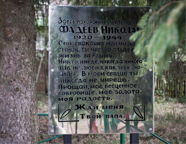 Трогательное послание на месте гибели красноармейца (2 фото)