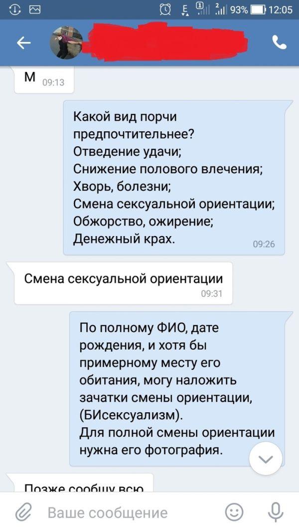 Девушка решила наказать своего возлюбленного (3 скриншота)
