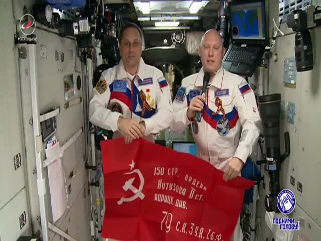 Поздравление с Днем Победы с борта МКС