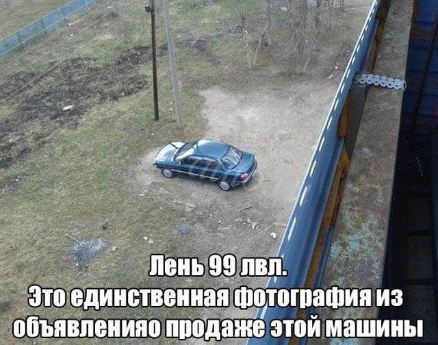 Автомобильный юмор (30 фото)