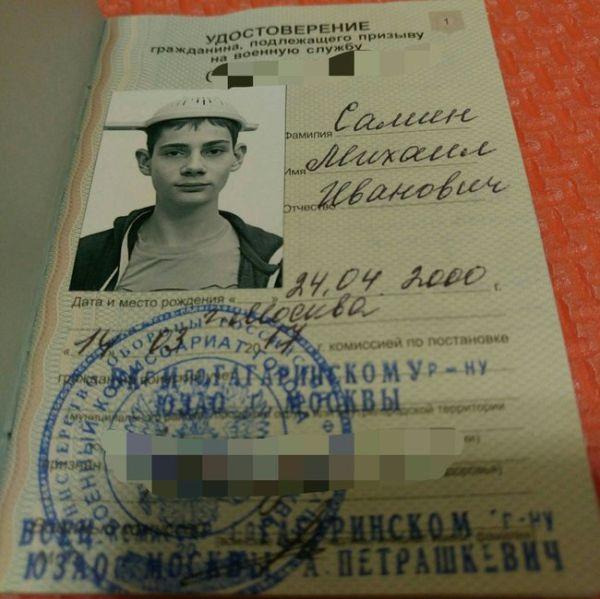 Призывник сдал в военкомат приписное удостоверение с фото в дуршлаге (3 фото)