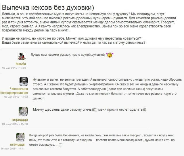 Темы, которые волнуют женщин (24 скриншота)